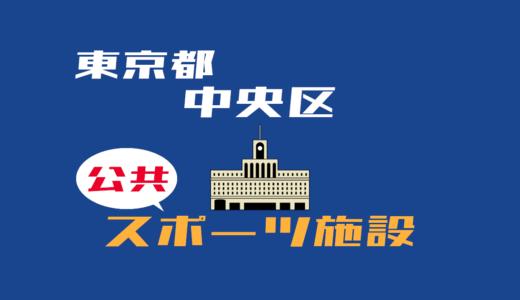 【東京都中央区】スポーツ公共施設【2020年版】