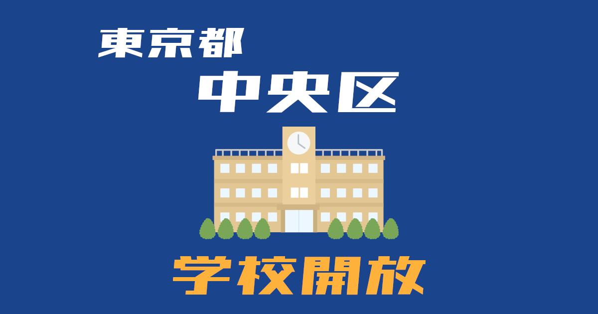 東京都中央区学校開放