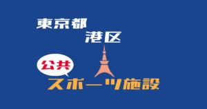 【東京都港区】スポーツ公共施設【2021年版】