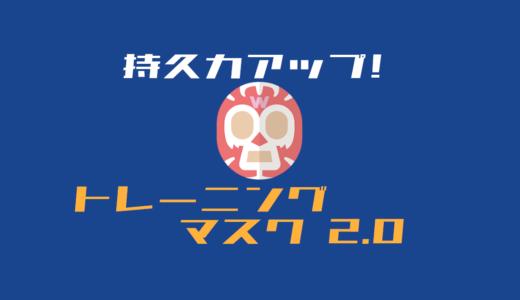 【トレーニングマスク2.0】筋トレしながら持久力も上げよう!