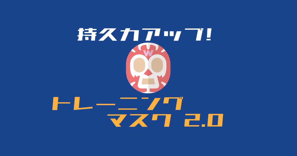 トレーニングマスク2.0