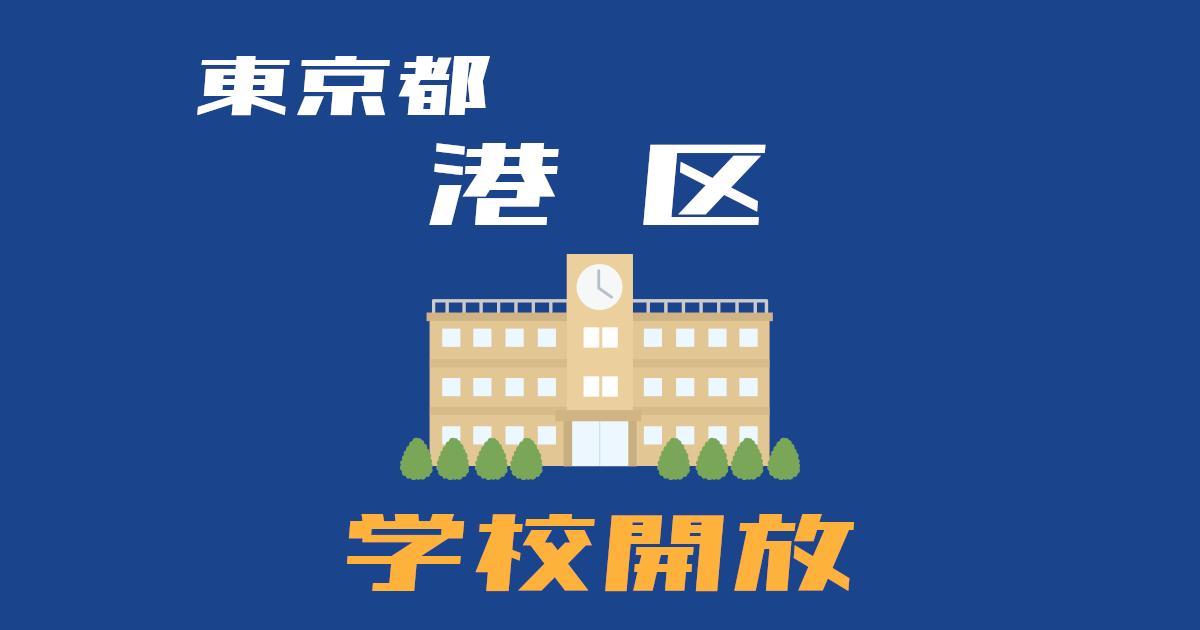 東京都港区 学校開放