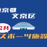東京都文京区 公共スポーツ施設