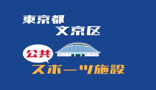 【東京都文京区】スポーツ公共施設【2021年版】