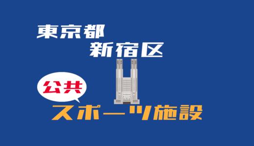 【東京都新宿区】スポーツ公共施設【2021年版】