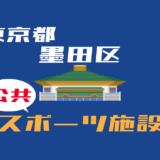 東京都墨田区 公共スポーツ施設