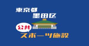 【東京都墨田区】スポーツ公共施設【2021年版】