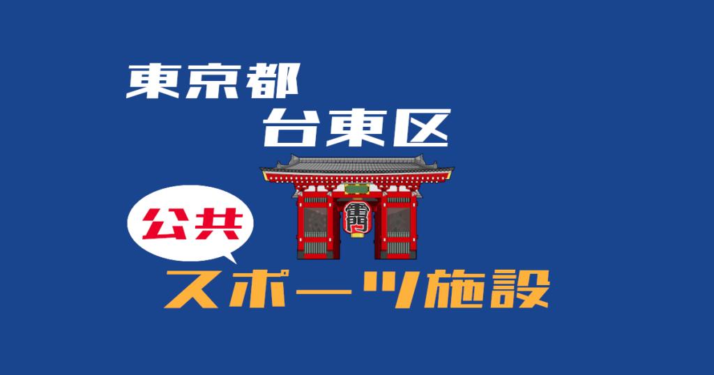 東京都台東区 公共スポーツ施設