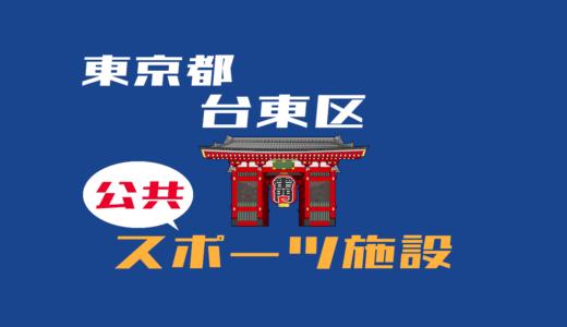 【東京都台東区】スポーツ公共施設【2021年版】