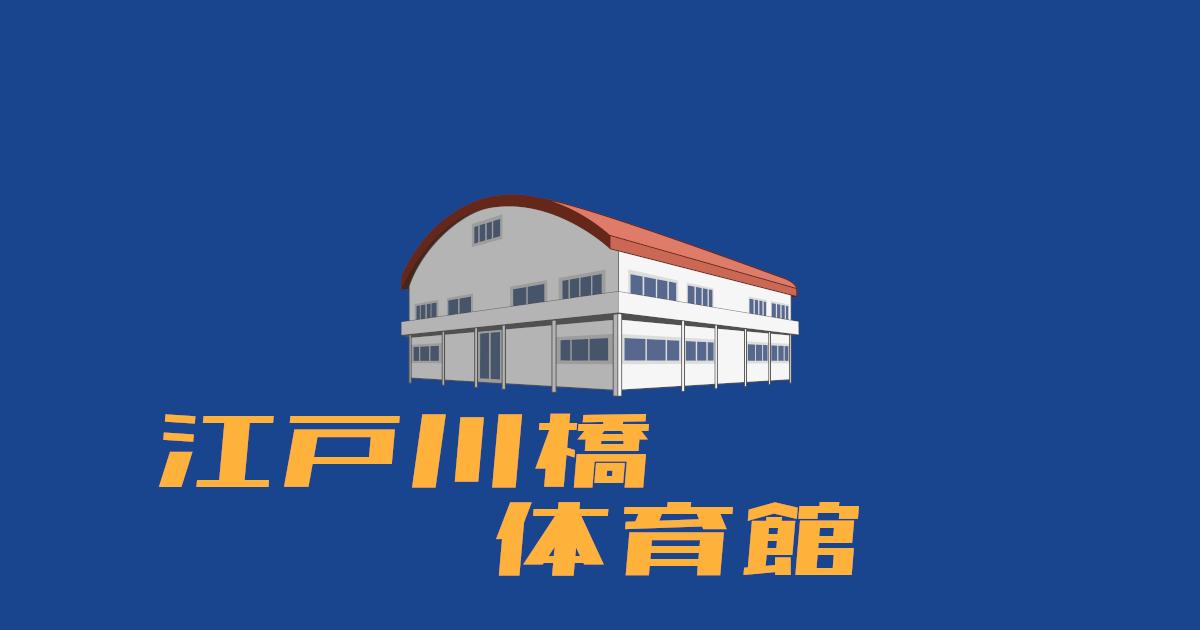 江戸川橋体育館