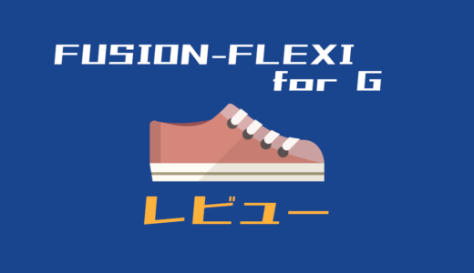 FUSION-FLEXI for Gはゴルフだけじゃもったいない!