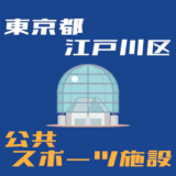 東京都江戸川区 公共スポーツ施設