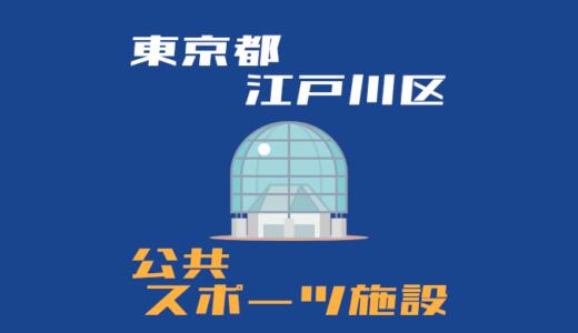 【東京都江戸川区】スポーツ公共施設【2021年版】