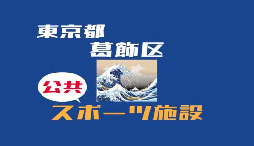 【東京都葛飾区】スポーツ公共施設【2021年版】