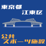 東京都江東区 公共スポーツ施設