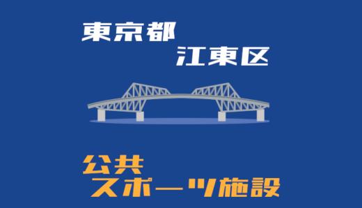 【東京都江東区】スポーツ公共施設【2021年版】