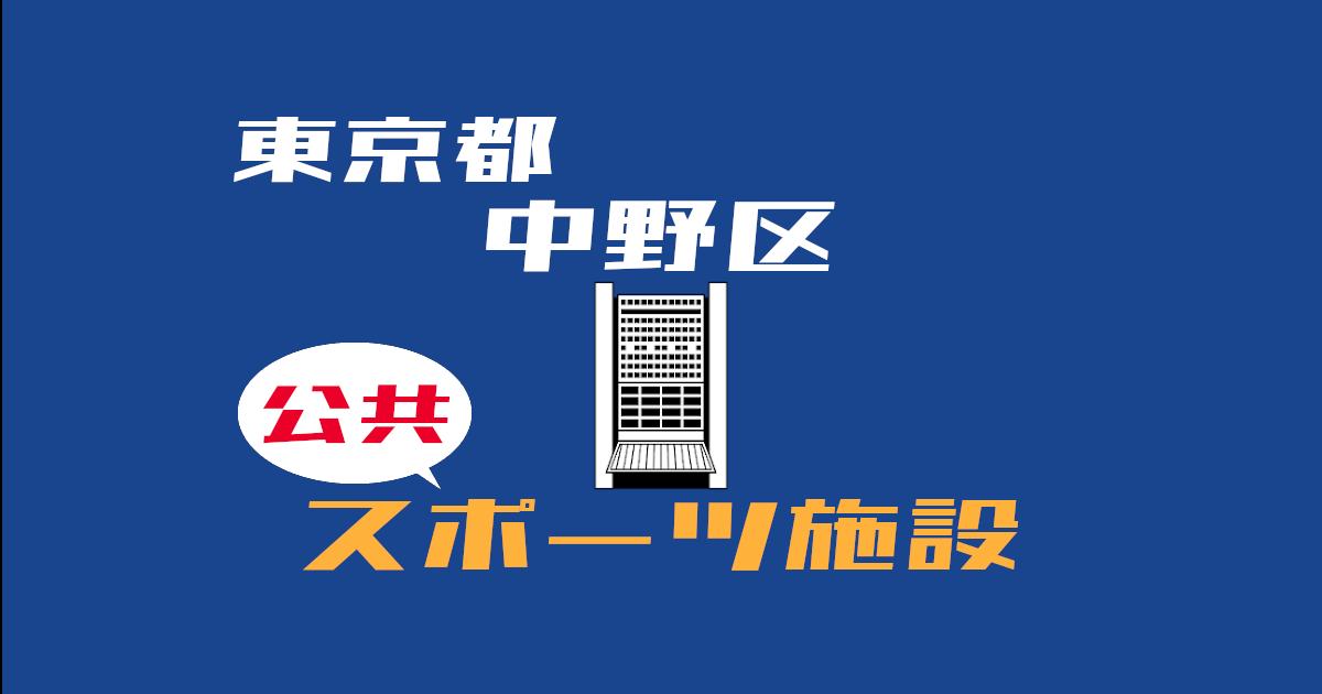 東京都中野区 公共スポーツ施設