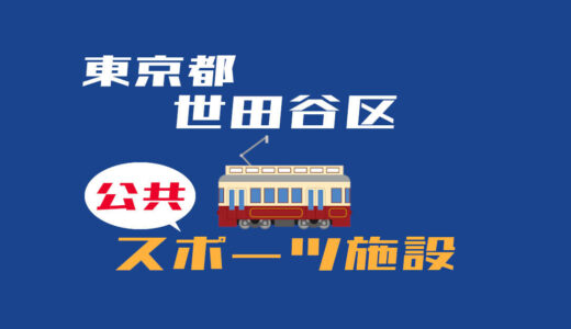 【東京都世田谷区】スポーツ公共施設【2021年版】