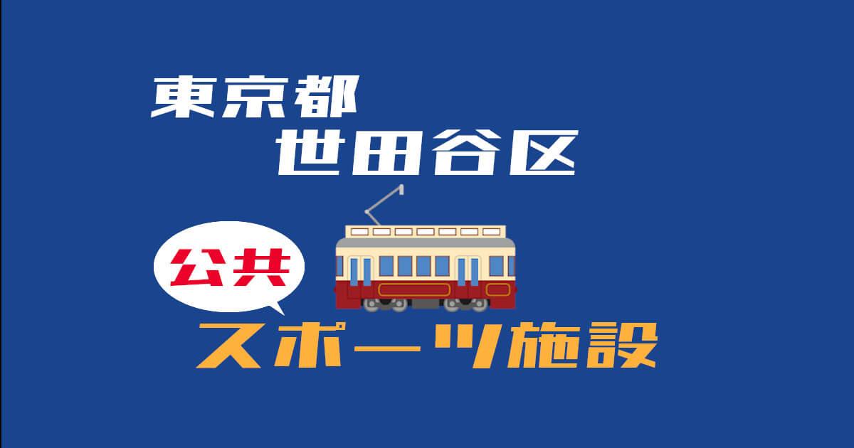 東京都世田谷区 公共スポーツ施設