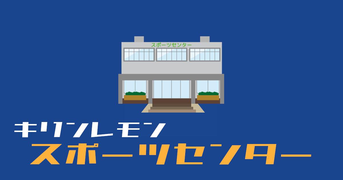中野総合体育館