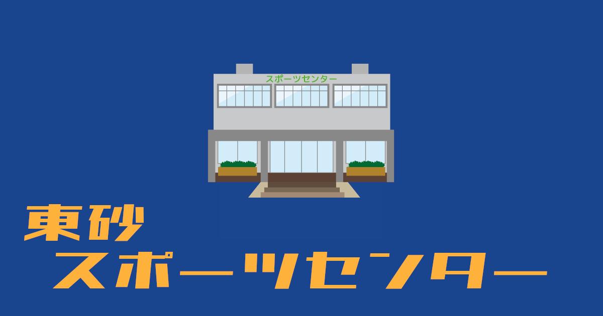 東砂スポーツセンター