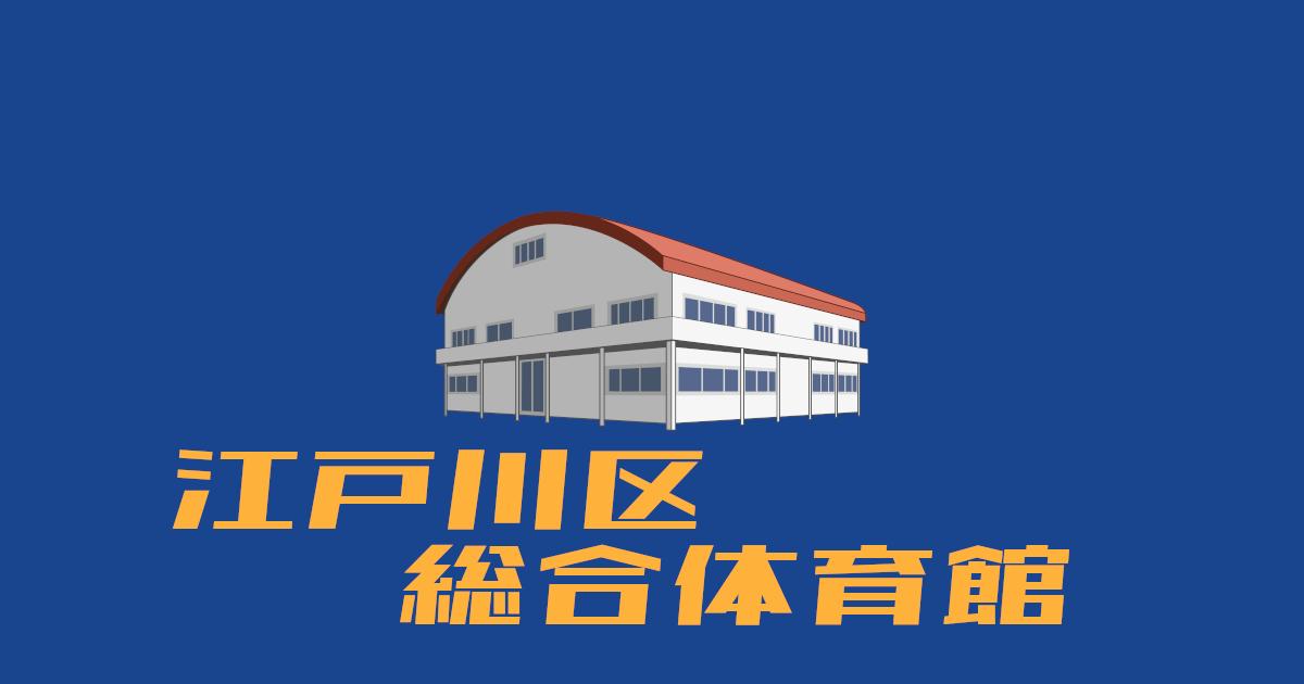 江戸川区総合体育館