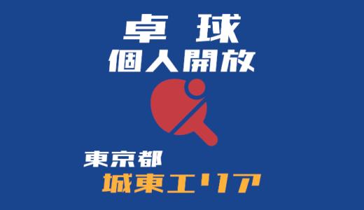 【東京都 城東エリア】卓球個人開放まとめ【2021年度版】