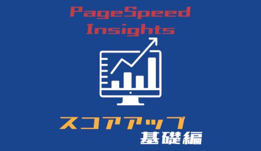 PageSpeed Insights スコアアップ基礎編