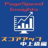 PageSpeed Insights スコアアップ中上級編