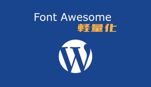 FontAwesome軽量化