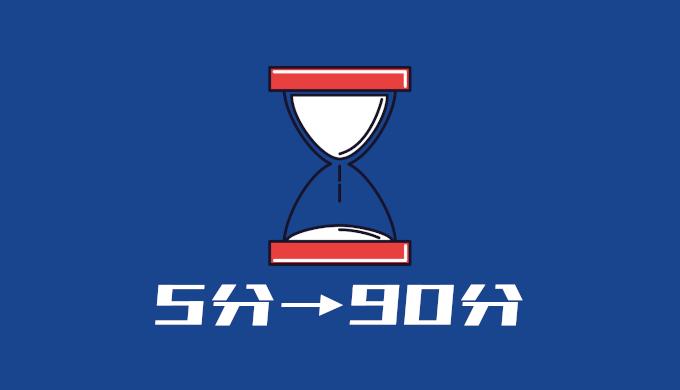 5分から90分へ