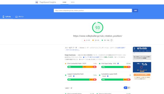PageSpeed Insights モバイルで93点
