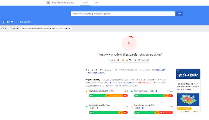 PageSpeed Insights モバイルで9点