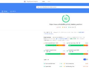 PageSpeed Insights モバイル92点