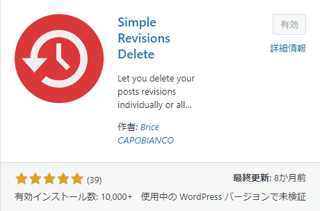 Simple Revisions Delete