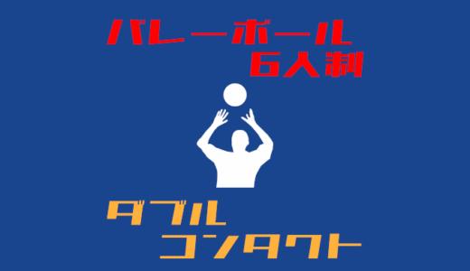 【6人制バレーボール】審判のピースサインはダブルコンタクト